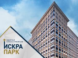 Искра-Парк квартал класса premium Модные апартаменты
